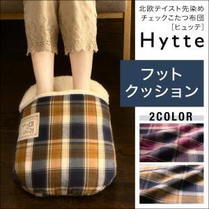 【単品】クッション キャメル 【Hytte】 北欧テイスト先染めチェックこたつ【Hytte】ヒュッテ フットクッション - 拡大画像