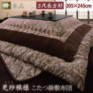 【単品】こたつ掛け布団 5尺長方形 ブラウン 更紗模様こたつ布団 掛け単品 - 拡大画像