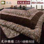 【単品】こたつ掛け布団 5尺長方形 ブラウン 更紗模様こたつ布団 掛け単品