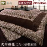 【単品】こたつ掛け布団 6尺長方形 グリーン 更紗模様こたつ布団 掛け単品