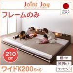 連結ベッド ワイドキングサイズ200cm【JointJoy】【フレームのみ】フレームカラー:ブラウン 親子で寝られる棚・照明付き連結ベッド【JointJoy】ジョイント・ジョイ