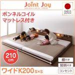 連結ベッド ワイドキングサイズ200cm【JointJoy】【ボンネルコイルマットレス付き】フレームカラー:ブラック 親子で寝られる棚・照明付き連結ベッド【JointJoy】ジョイント・ジョイ