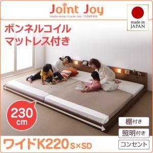 連結ベッド ワイドキングサイズ220cm【JointJoy】【ボンネルコイルマットレス付き】フレームカラー:ブラック 親子で寝られる棚・照明付き連結ベッド【JointJoy】ジョイント・ジョイ - 拡大画像