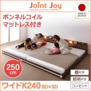 連結ベッド ワイドキングサイズ240cm【JointJoy】【ボンネルコイルマットレス付き】フレームカラー:ブラウン 親子で寝られる棚・照明付き連結ベッド【JointJoy】ジョイント・ジョイ - 拡大画像