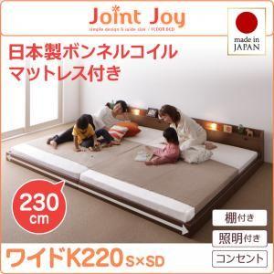 連結ベッド ワイドキングサイズ220cm【JointJoy】【日本製ボンネルコイルマットレス付き】フレームカラー:ブラウン 親子で寝られる棚・照明付き連結ベッド【JointJoy】ジョイント・ジョイ