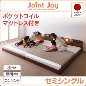連結ベッド セミシングル【JointJoy】【ポケットコイルマットレス付き】フレームカラー:ブラウン 親子で寝られる棚・照明付き連結ベッド【JointJoy】ジョイント・ジョイ - 拡大画像