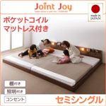 連結ベッド セミシングル【JointJoy】【ポケットコイルマットレス付き】フレームカラー:ブラウン 親子で寝られる棚・照明付き連結ベッド【JointJoy】ジョイント・ジョイ