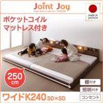 連結ベッド ワイドキングサイズ240cm【JointJoy】【ポケットコイルマットレス付き】フレームカラー:ブラック 親子で寝られる棚・照明付き連結ベッド【JointJoy】ジョイント・ジョイ