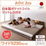 連結ベッド ワイドキングサイズ230cm【JointJoy】【日本製ポケットコイルマットレス付き】フレームカラー:ブラウン 親子で寝られる棚・照明付き連結ベッド【JointJoy】ジョイント・ジョイ