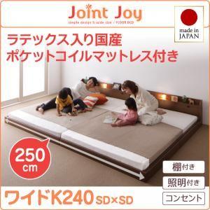 連結ベッド ワイドキング240【JointJoy】【天然ラテックス入日本製ポケットコイルマットレス】ブラウン 親子で寝られる棚・照明付き連結ベッド【JointJoy】ジョイント・ジョイ