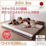連結ベッド ワイドキングサイズ280cm【JointJoy】【天然ラテックス入日本製ポケットコイルマットレス付き】フレームカラー:ブラック 親子で寝られる棚・照明付き連結ベッド【JointJoy】ジョイント・ジョイ