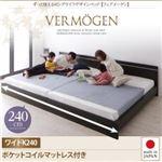 フロアベッド ワイドキングサイズ240cm【Vermogen】【ポケットコイルマットレス付き】ホワイト ずっと使えるロングライフデザインベッド【Vermogen】フェアメーゲン