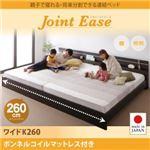 連結ベッド ワイドキングサイズ260cm【JointEase】【ボンネルコイルマットレス付き】ホワイト 親子で寝られる・将来分割できる連結ベッド【JointEase】ジョイント・イース