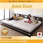 連結ベッド ワイドキングサイズ280cm【JointEase】【ボンネルコイルマットレス付き】ホワイト 親子で寝られる・将来分割できる連結ベッド【JointEase】ジョイント・イース