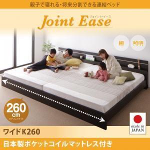 連結ベッド ワイドキング260【JointEase】【日本製ポケットコイルマットレス付き】ダークブラウン 親子で寝られる・将来分割できる連結ベッド【JointEase】ジョイント・イース