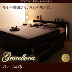 チェストベッド クイーン【Grandluna】【フレームのみ】ダークブラウン モダンデザイン・大型サイズチェストベッド【Grandluna】グランルーナ - 拡大画像