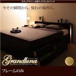 チェストベッド クイーン【Grandluna】【フレームのみ】ダークブラウン モダンデザイン・大型サイズチェストベッド【Grandluna】グランルーナ