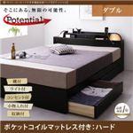 収納ベッド ダブル【Potential】【ポケットコイルマットレス(ハード)付き】ブラック 棚・ライト・コンセント付き多機能収納ベッド【Potential】ポテンシャル