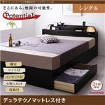 収納ベッド シングル【Potential】【デュラテクノマットレス付き】ブラック 棚・ライト・コンセント付き多機能収納ベッド【Potential】ポテンシャル