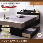 収納ベッド ダブル【Potential】【デュラテクノマットレス付き】ブラック 棚・ライト・コンセント付き多機能収納ベッド【Potential】ポテンシャル