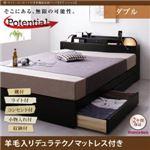 収納ベッド ダブル【Potential】【羊毛入りデュラテクノマットレス付き】ブラック 棚・ライト・コンセント付き多機能収納ベッド【Potential】ポテンシャル