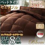 布団8点セット セミダブル【ベッドタイプ】アイボリー 日本製ウクライナ産グースダウン93% ロイヤルゴールドラベル羽毛布団セット Bloom ブルーム