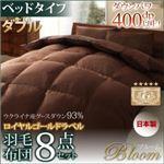 布団8点セット ダブル【ベッドタイプ】ブラック 日本製ウクライナ産グースダウン93% ロイヤルゴールドラベル羽毛布団セット Bloom ブルーム