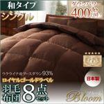 布団8点セット シングル【和タイプ】ブラック 日本製ウクライナ産グースダウン93% ロイヤルゴールドラベル羽毛布団セット Bloom ブルーム