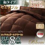 布団8点セット セミダブル【和タイプ】ブラック 日本製ウクライナ産グースダウン93% ロイヤルゴールドラベル羽毛布団セット Bloom ブルーム