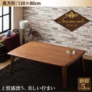 【単品】こたつテーブル 長方形(120×80cm)【Tramonto】ウォールナットブラウン 天然木ウォールナット材 継脚付こたつテーブル【Tramonto】トラモント - 拡大画像