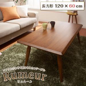 【単品】こたつテーブル 長方形(120×60cm)【Rumeur】ナチュラルブラウン 天然木北欧デザインソファと合わせて置けるこたつテーブル【Rumeur】リュムール - 拡大画像