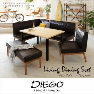 西海岸テイスト モダンデザイン ソファーダイニングテーブルセット【DIEGO ディエゴ】