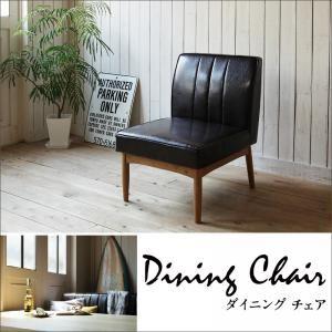 【テーブルなし】チェア(1脚) 座面カラー:ダークブラウン 西海岸テイスト モダンデザインリビングダイニング DIEGO ディエゴ - 拡大画像