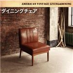 【テーブルなし】チェア(1脚) 座面カラー:ブラウン アメリカンヴィンテージ リビングダイニング 66 ダブルシックス