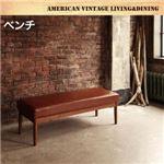 【ベンチのみ】ベンチ 座面カラー:ブラウン アメリカンヴィンテージ リビングダイニング 66 ダブルシックス