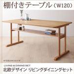 【単品】ダイニングテーブル 幅120cm テーブルカラー:ナチュラル 北欧デザインリビングダイニング LAVIN ラバン