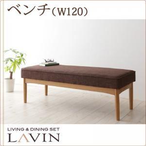 【ベンチのみ】ベンチ 座面カラー:ブラウン 北欧デザインリビングダイニング LAVIN ラバン - 拡大画像