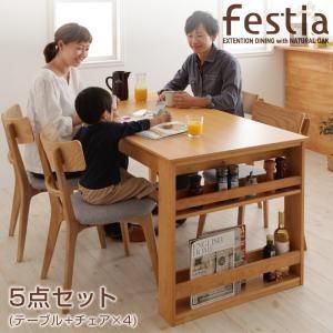 収納棚付5点セット・天然木オーク材エクステンション伸長式ダイニングテーブルFestiaフェスティア