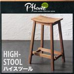 スツール【Pflanze】ルームガーデンファニチャーシリーズ【Pflanze】プフランツェ/ハイスツール