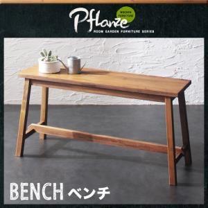 【ベンチのみ】ベンチ【Pflanze】ルームガーデンファニチャーシリーズ【Pflanze】プフランツェ/ベンチ