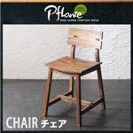 【テーブルなし】チェア【Pflanze】ルームガーデンファニチャーシリーズ【Pflanze】プフランツェ/チェア