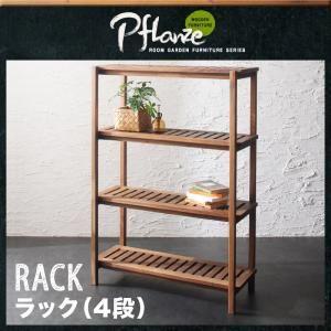 ラック(4段)【Pflanze】ルームガーデンファニチャーシリーズ【Pflanze】プフランツェ/ラック(4段)