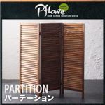 パーテーション【Pflanze】ルームガーデンファニチャーシリーズ【Pflanze】プフランツェ/パーテーション