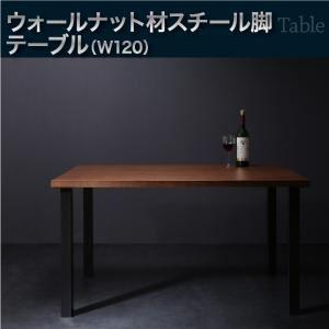 【単品】ダイニングテーブル 幅120cm テーブルカラー:ブラウン ウォールナット モダンデザインリビングダイニング YORKS ヨークス
