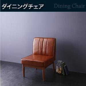 【テーブルなし】チェア(1脚) 座面カラー:ブラウン ウォールナット モダンデザインリビングダイニング YORKS ヨークス