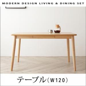 【単品】ダイニングテーブル 幅120cm テーブルカラー:ナチュラル モダンデザインリビングダイニング TIERY ティエリー