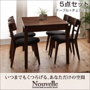 ウォールナット5点セット・天然木ウォールナットエクステンション伸長式ダイニングテーブルNouvelleヌーベル