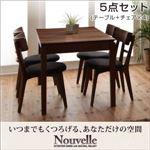 ダイニングセット 5点セット(テーブル+チェア×4)【Nouvelle】天然木ウォールナットエクステンションダイニング【Nouvelle】ヌーベル