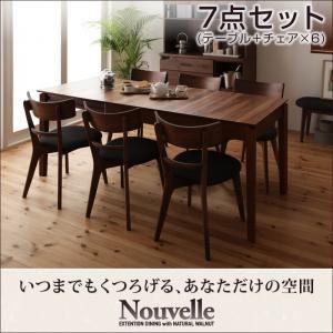 ダイニングセット 7点セット(テーブル+チェア×6)【Nouvelle】天然木ウォールナットエクステンションダイニング【Nouvelle】ヌーベル