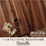 【単品】ダイニングテーブル【Nouvelle】天然木ウォールナットエクステンションダイニング【Nouvelle】ヌーベル/テーブル(W120-150-180)